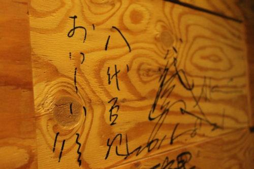 八代亜紀さんのサイン