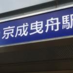 京成曳舟駅東出口
