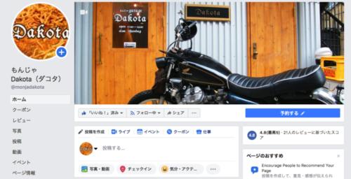 「もんじゃダコタ」のFacebookページ