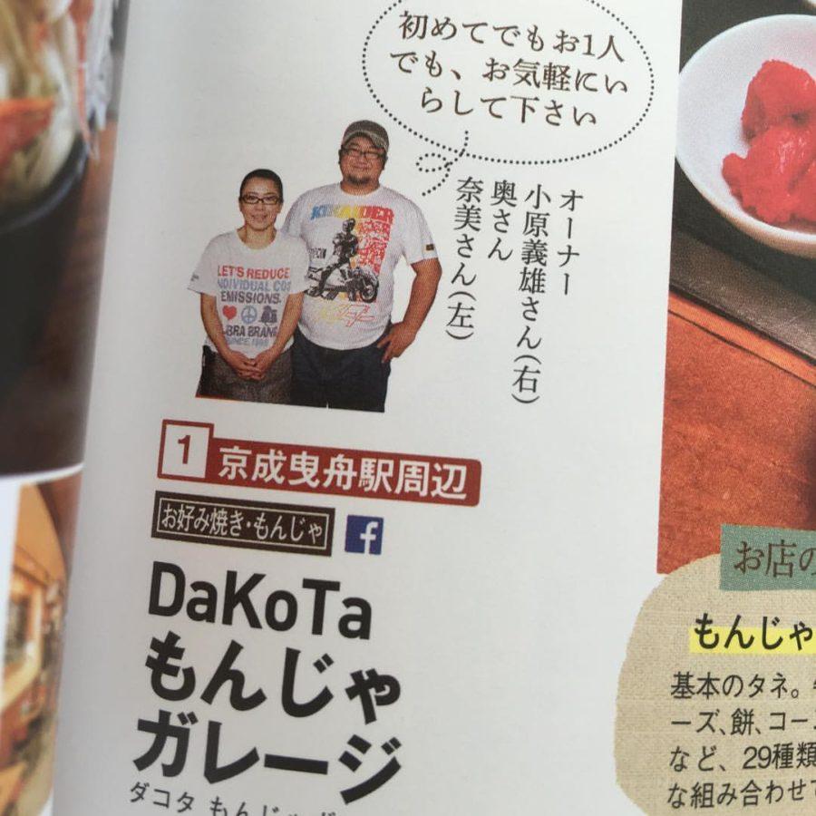 雑誌掲載もんじゃダコタ